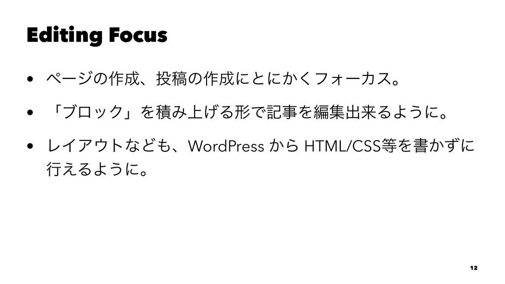 Editing Focus • ϖʔδͷ࡞ɺߘͷ࡞ʹͱʹ͔͘ϑΥʔΧεɻ • ʮϒϩοΫ...