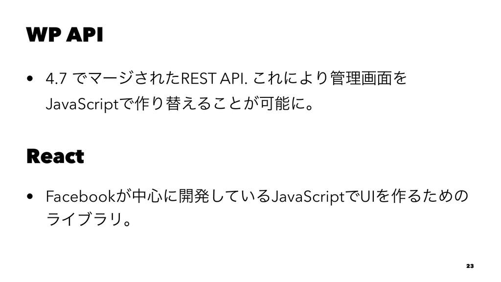 WP API • 4.7 ͰϚʔδ͞ΕͨREST API. ͜ΕʹΑΓཧը໘Λ JavaSc...