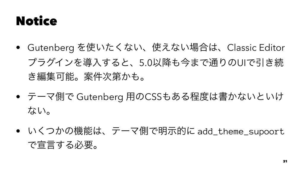 Notice • Gutenberg Λ͍ͨ͘ͳ͍ɺ͑ͳ͍߹ɺClassic Edit...