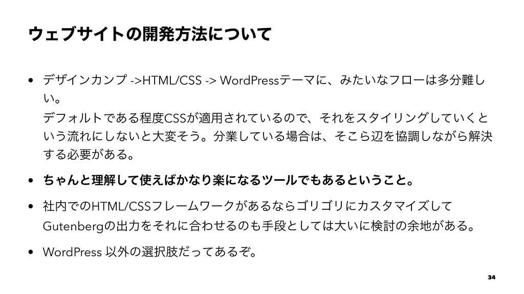 ΣϒαΠτͷ։ൃํ๏ʹ͍ͭͯ • σβΠϯΧϯϓ ->HTML/CSS -> WordPre...