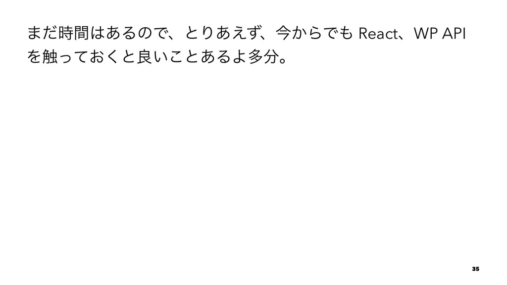 ·ͩؒ͋ΔͷͰɺͱΓ͋͑ͣɺࠓ͔ΒͰ ReactɺWP API Λ৮͓ͬͯ͘ͱྑ͍͜ͱ͋...