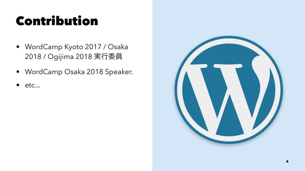 Contribution • WordCamp Kyoto 2017 / Osaka 2018...