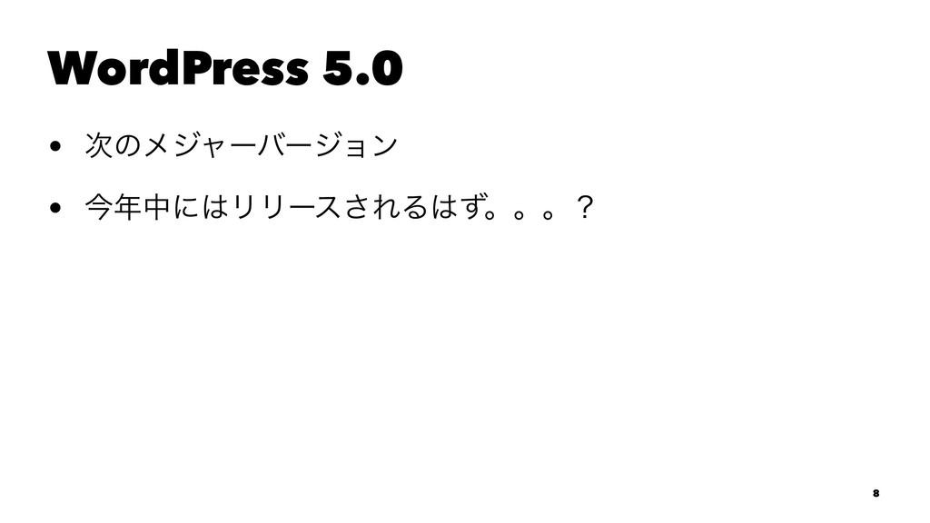 WordPress 5.0 • ͷϝδϟʔόʔδϣϯ • ࠓதʹϦϦʔε͞ΕΔͣɻɻɻ...