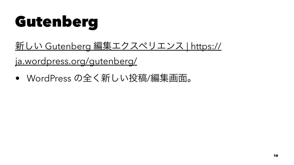 Gutenberg ৽͍͠ Gutenberg ฤूΤΫεϖϦΤϯε   https:// j...