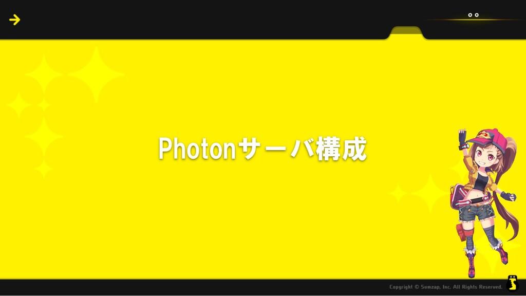 Photonサーバ構成