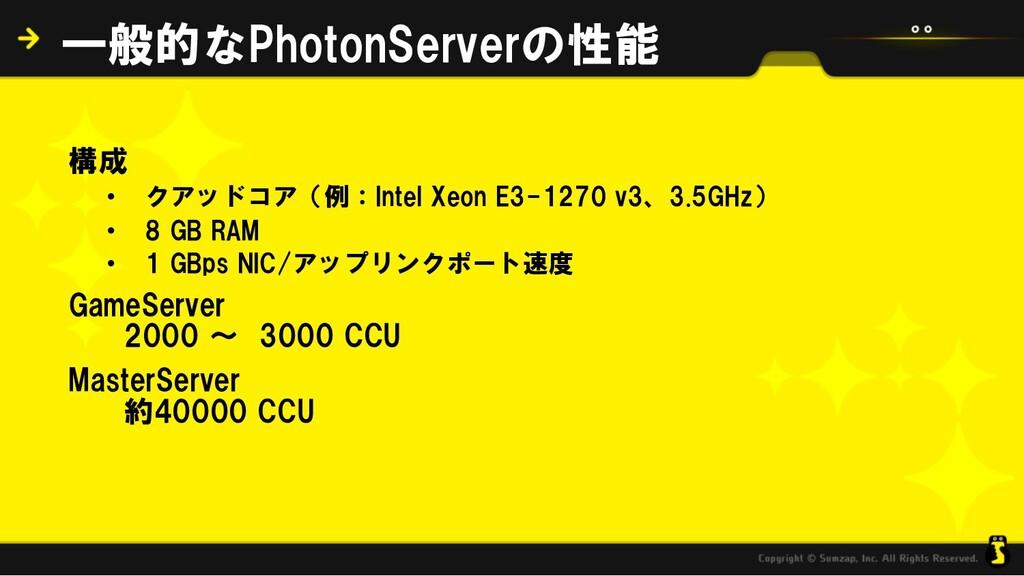 構成 • クアッドコア(例:Intel Xeon E3-1270 v3、3.5GHz) • 8...