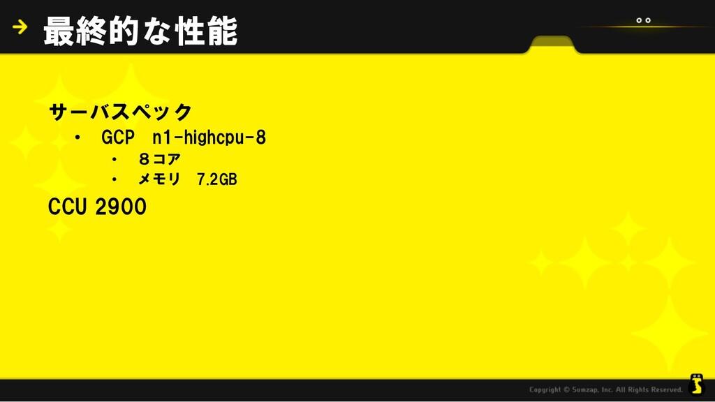 サーバスペック • GCP n1-highcpu-8 • 8コア • メモリ 7.2GB CC...