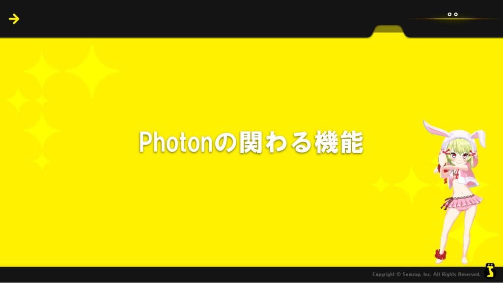 Photonの関わる機能