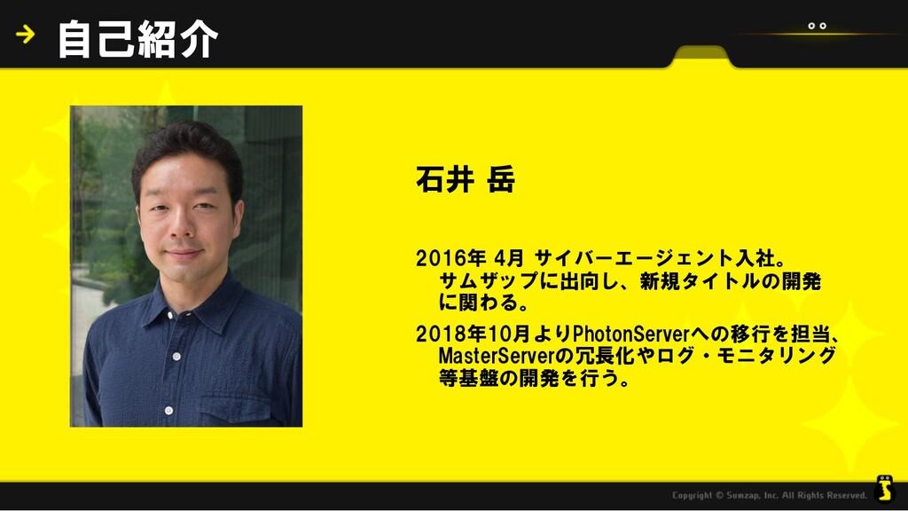 石井 岳 2016年 4月 サイバーエージェント入社。 サムザップに出向し、新規タイトルの開発...