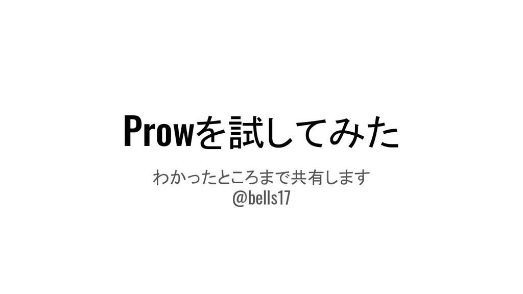 Prowを試してみた わかったところまで共有します @bells17