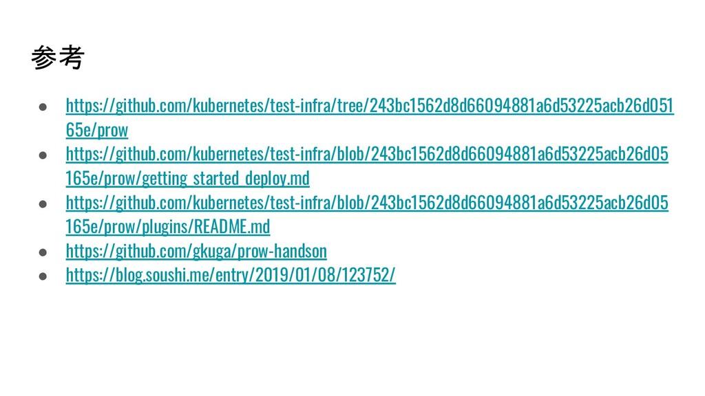 ● https://github.com/kubernetes/test-infra/tree...