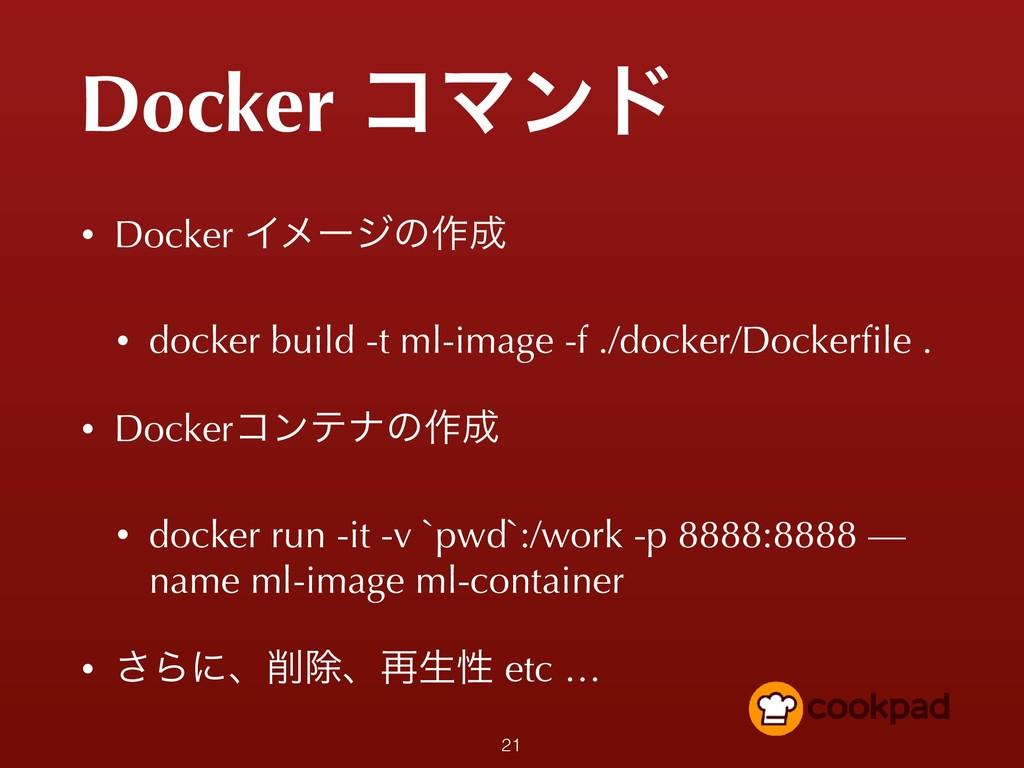 Docker ίϚϯυ • Docker Πϝʔδͷ࡞ • docker build -t ...