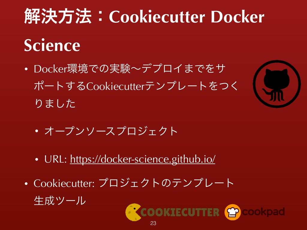 ղܾํ๏ɿCookiecutter Docker Science • DockerڥͰͷ࣮ݧ...
