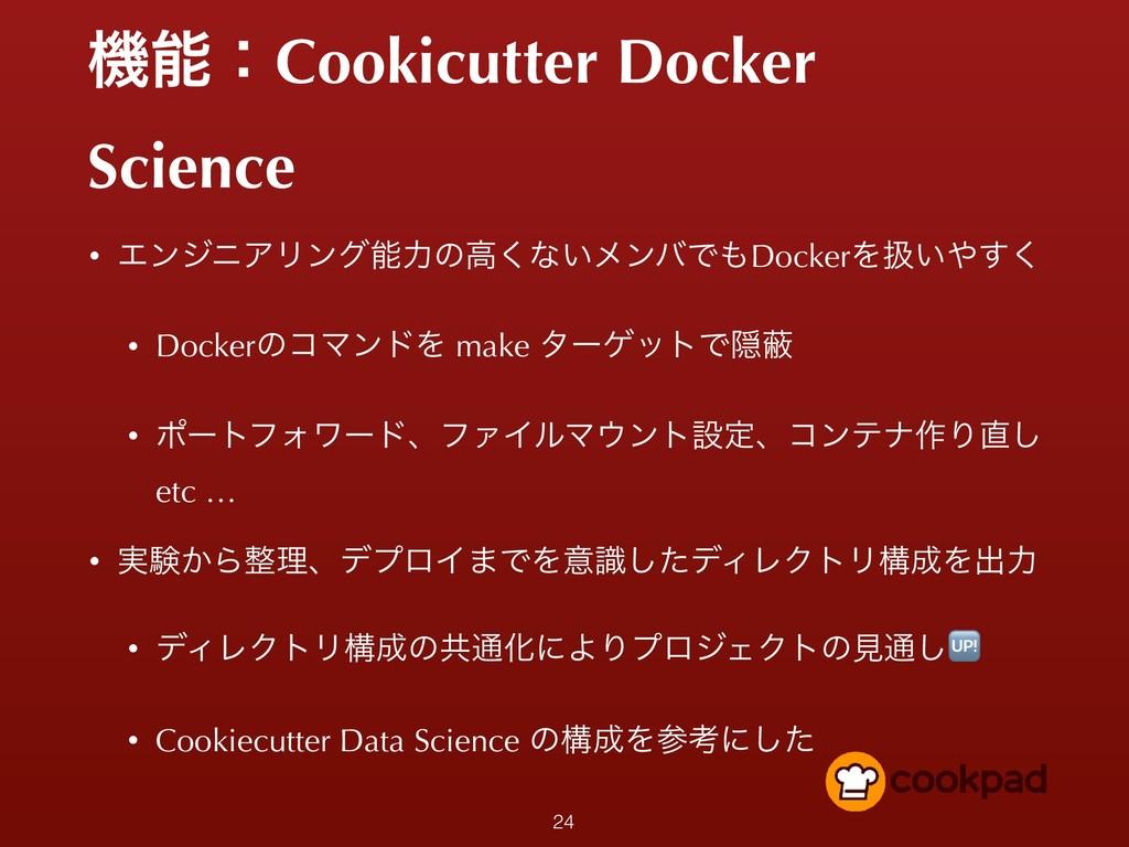 ػɿCookicutter Docker Science • ΤϯδχΞϦϯάྗͷߴ͘ͳ͍...