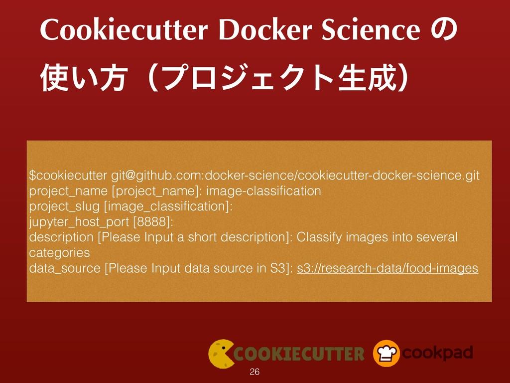Cookiecutter Docker Science ͷ ͍ํʢϓϩδΣΫτੜʣ $co...