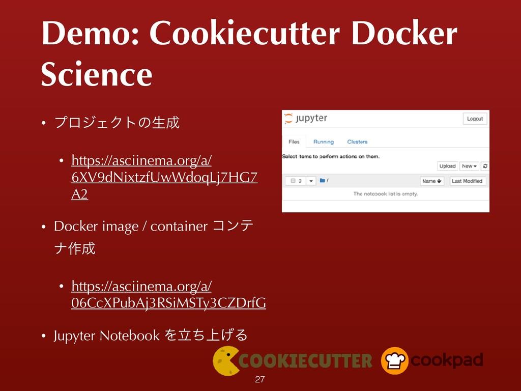 Demo: Cookiecutter Docker Science • ϓϩδΣΫτͷੜ •...