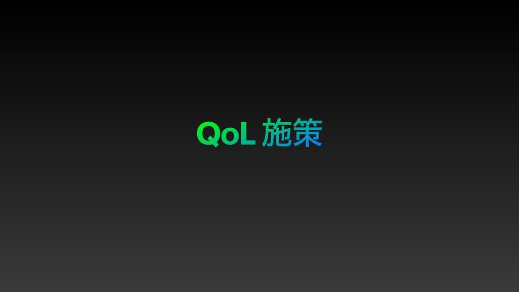 QoL ࢪࡦ