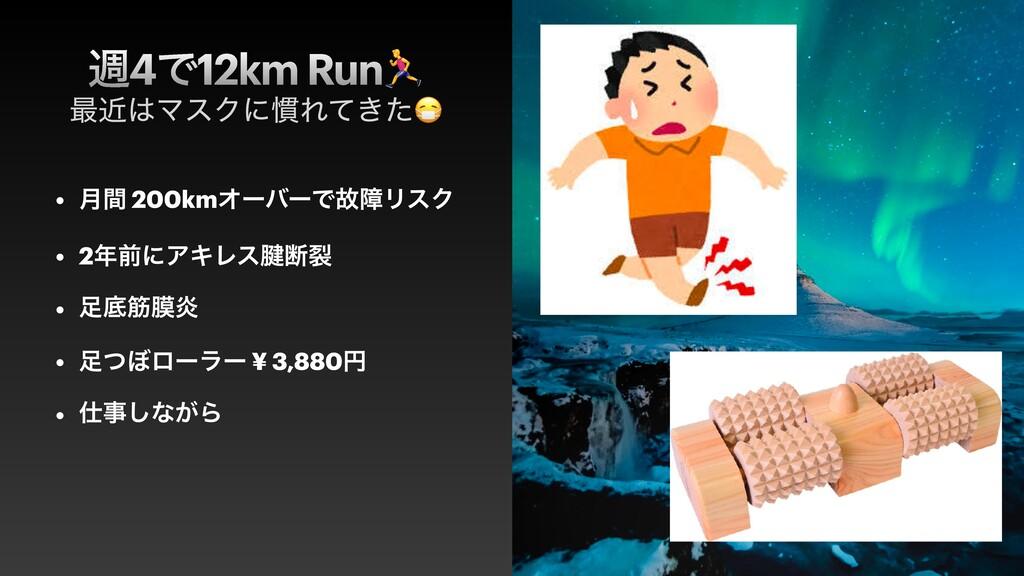 ि4Ͱ12km Run • ݄ؒ 200kmΦʔόʔͰނোϦεΫ • 2લʹΞΩϨε伳அ྾ ...