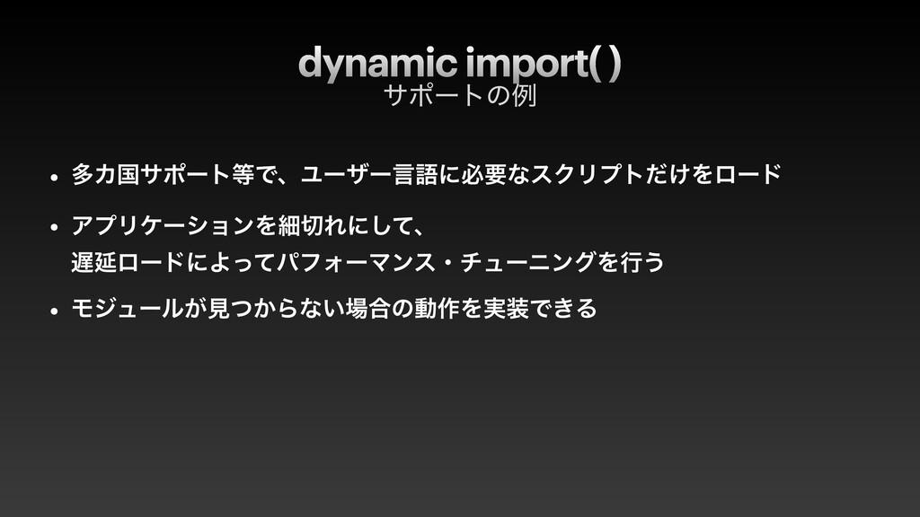 dynamic import( ) αϙʔτͷྫ • ଟΧࠃαϙʔτͰɺϢʔβʔݴޠʹඞཁͳ...