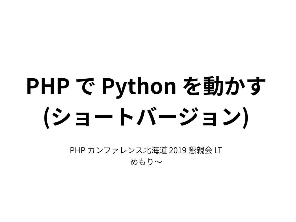 PHP Python ( ) PHP 2019 LT