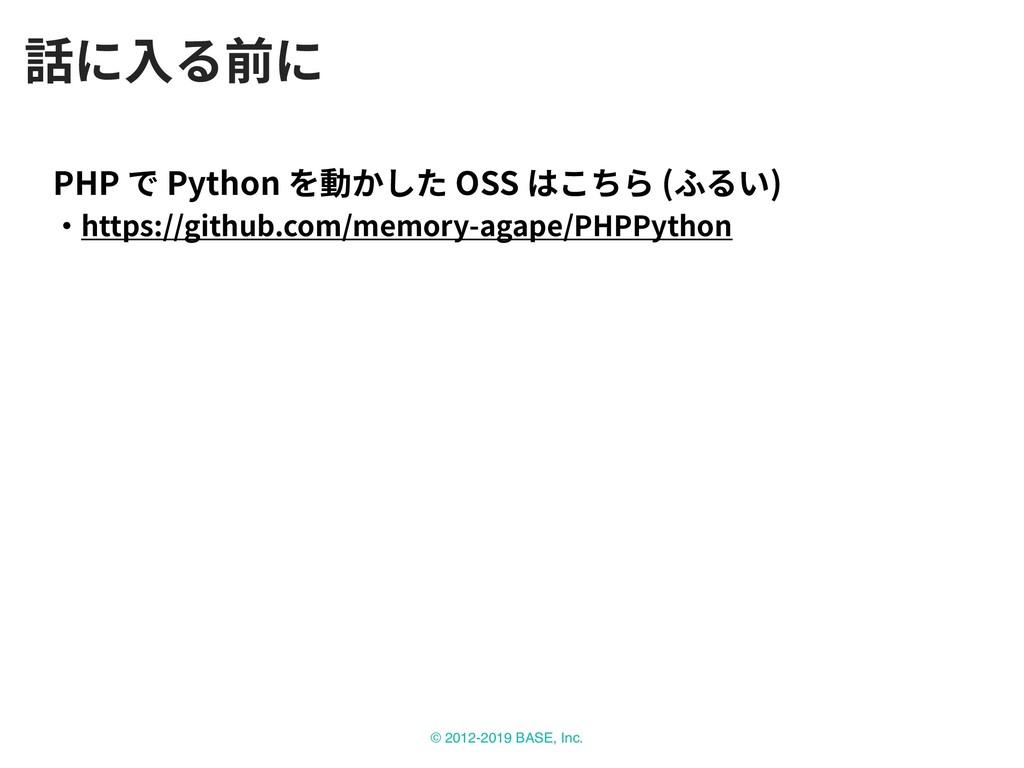 © 2012-2019 BASE, Inc. PHP Python OSS ( ) https...