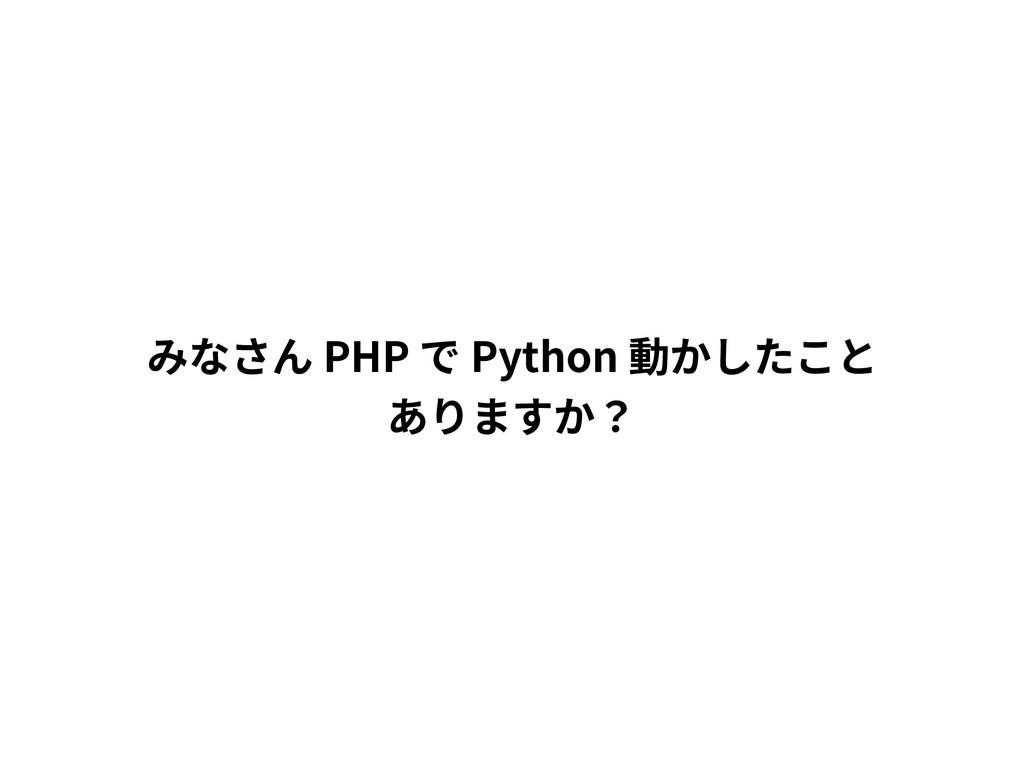 PHP Python