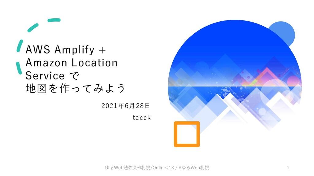 AWS Amplify + Amazon Location Service で 地図を作ってみ...