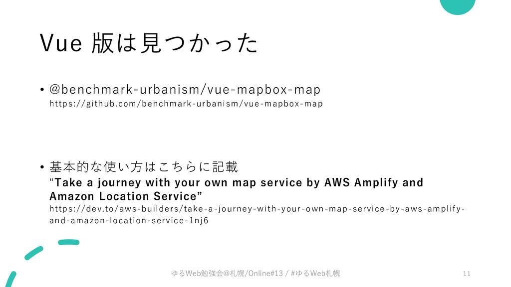 Vue 版は⾒つかった • @benchmark-urbanism/vue-mapbox-ma...