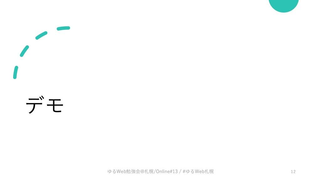 デモ ゆるWeb勉強会@札幌/Online#13 / #ゆるWeb札幌 12