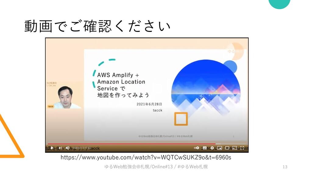 動画でご確認ください ゆるWeb勉強会@札幌/Online#13 / #ゆるWeb札幌 13 ...
