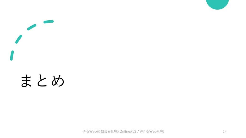 まとめ ゆるWeb勉強会@札幌/Online#13 / #ゆるWeb札幌 14