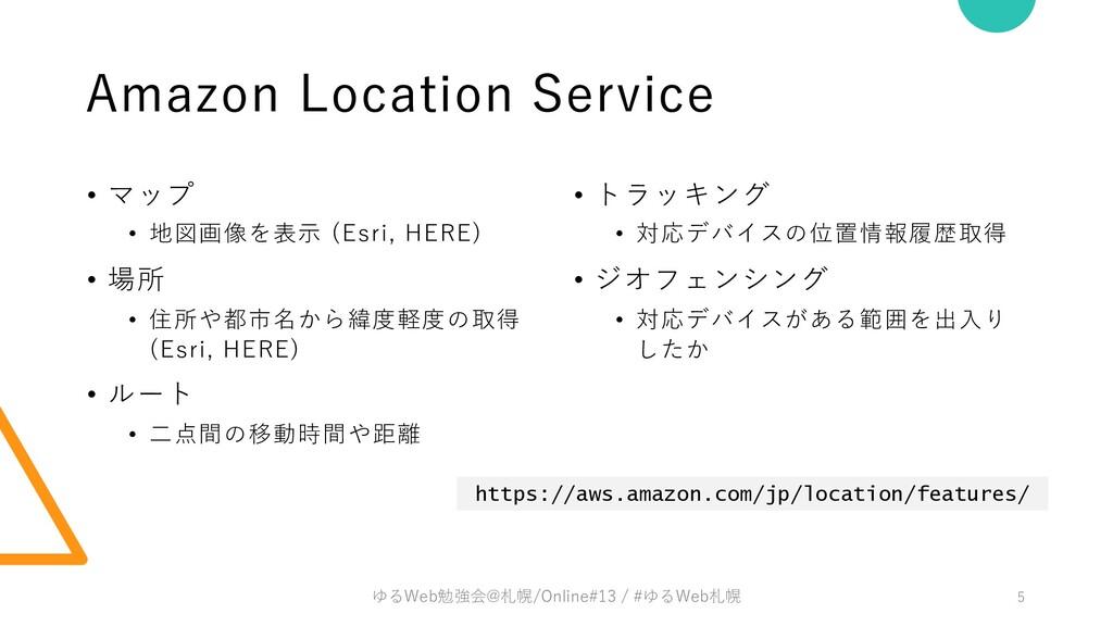 Amazon Location Service • マップ • 地図画像を表⽰ (Esri, ...