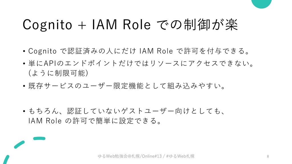 Cognito + IAM Role での制御が楽 • Cognito で認証済みの⼈にだけ ...