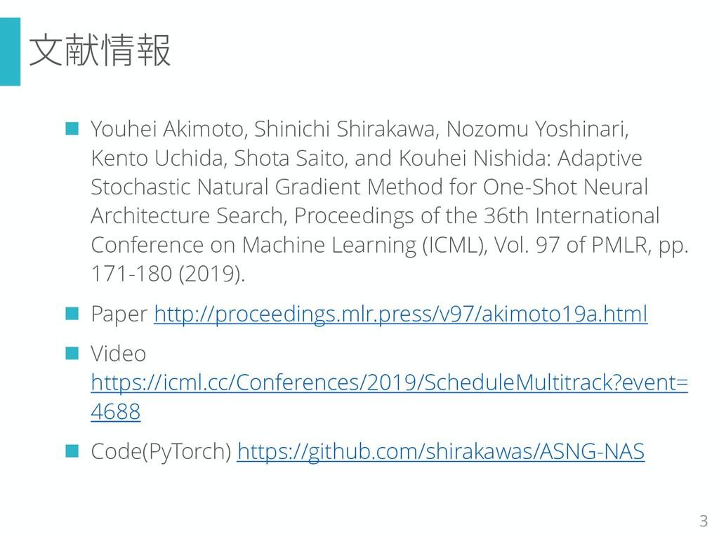 文献情報 n Youhei Akimoto, Shinichi Shirakawa, Nozo...