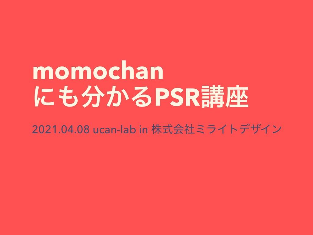 momochan   ʹ͔ΔPSRߨ࠲ 2021.04.08 ucan-lab in גࣜ...