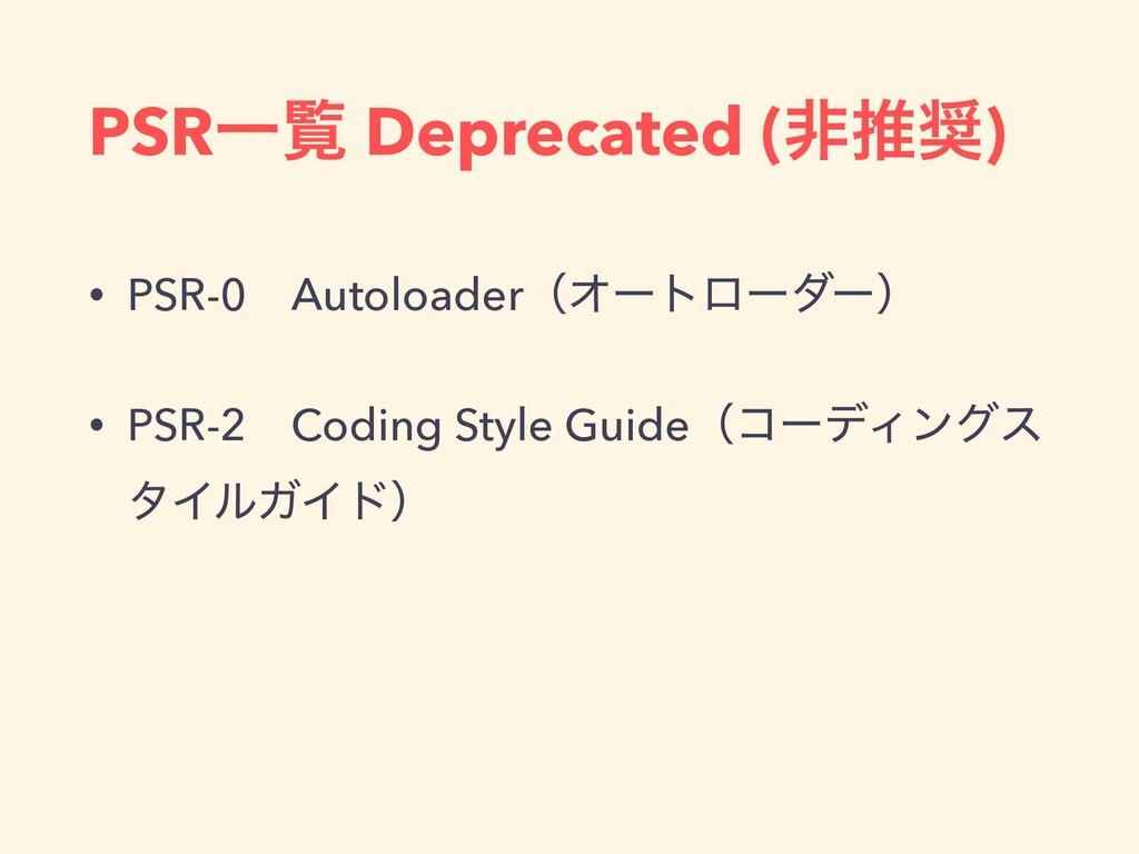 PSRҰཡ Deprecated (ඇਪ) • PSR-0ɹAutoloaderʢΦʔτϩʔ...