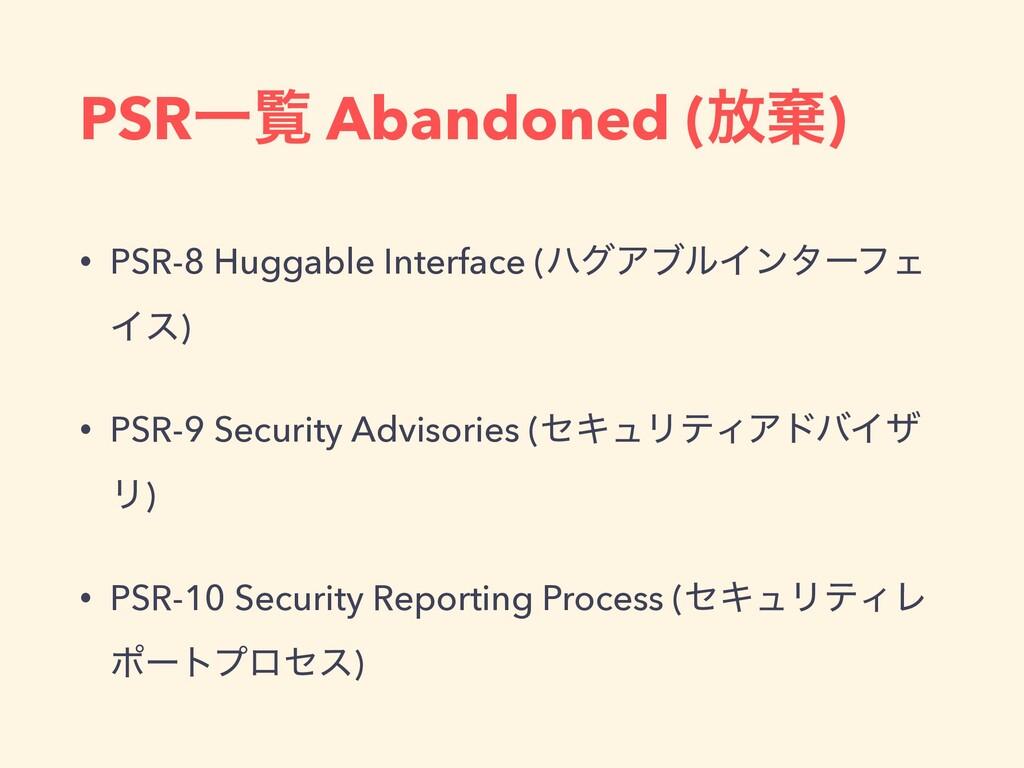 PSRҰཡ Abandoned (์غ) • PSR-8 Huggable Interface...