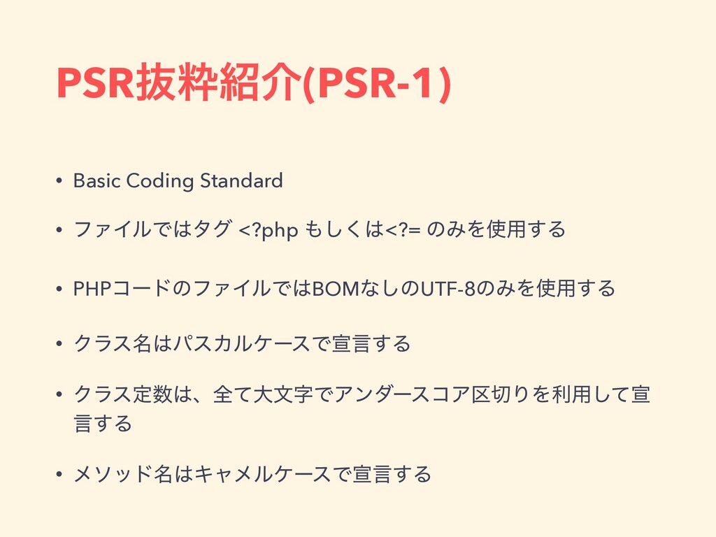 PSRൈਮհ(PSR-1) • Basic Coding Standard   • ϑΝΠϧ...