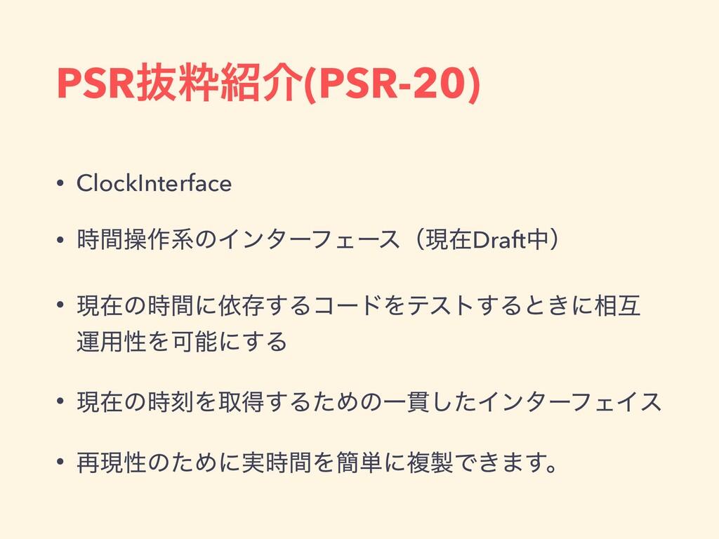 PSRൈਮհ(PSR-20) • ClockInterface   • ؒૢ࡞ܥͷΠϯλʔ...