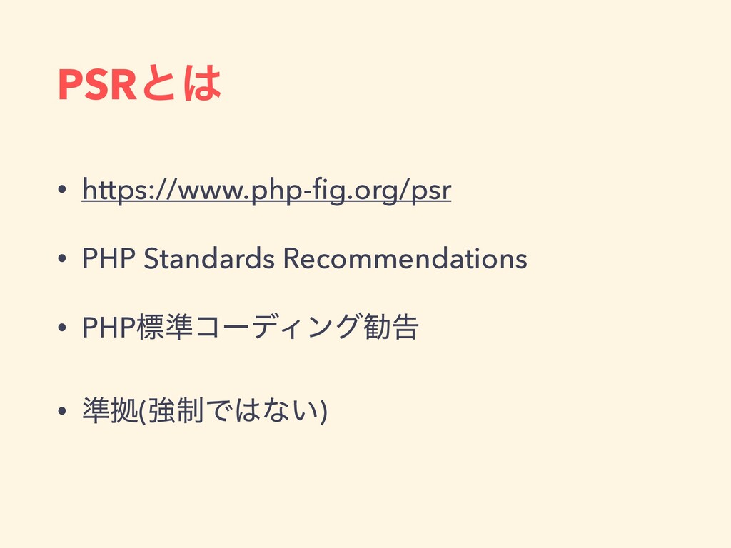 PSRͱ • https://www.php- fi g.org/psr   • PHP S...