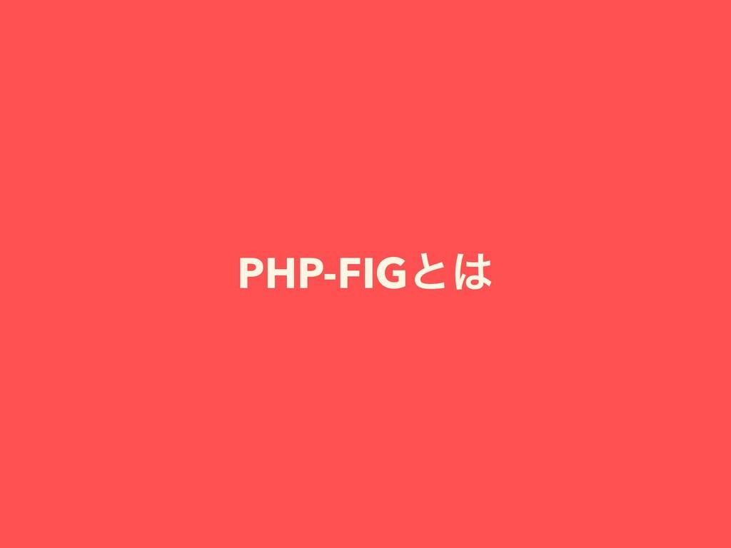 PHP-FIGͱ
