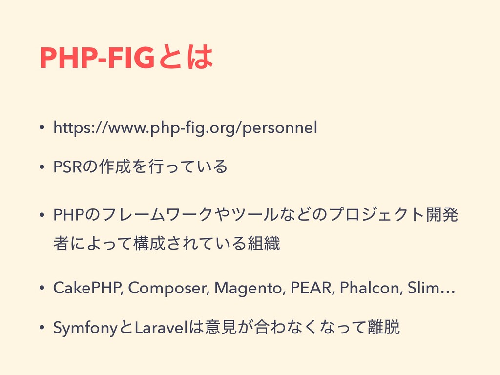 PHP-FIGͱ • https://www.php- fi g.org/personnel...