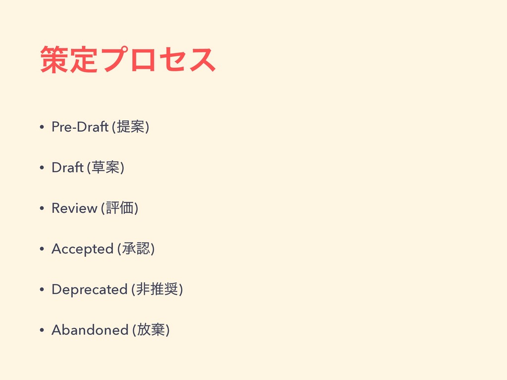ࡦఆϓϩηε • Pre-Draft (ఏҊ)   • Draft (Ҋ)   • Revi...