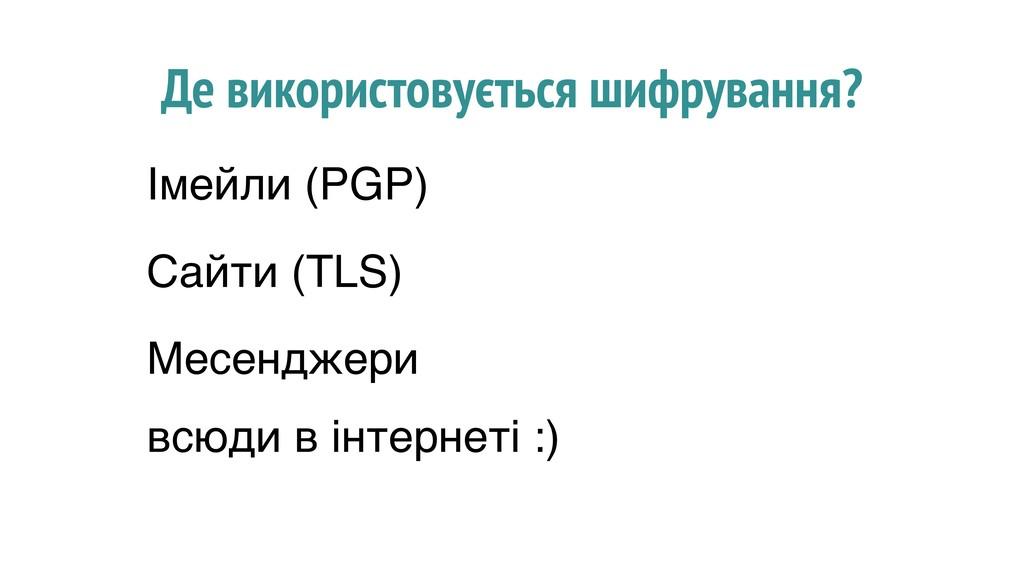 Де використовується шифрування? Імейли (PGP) Са...