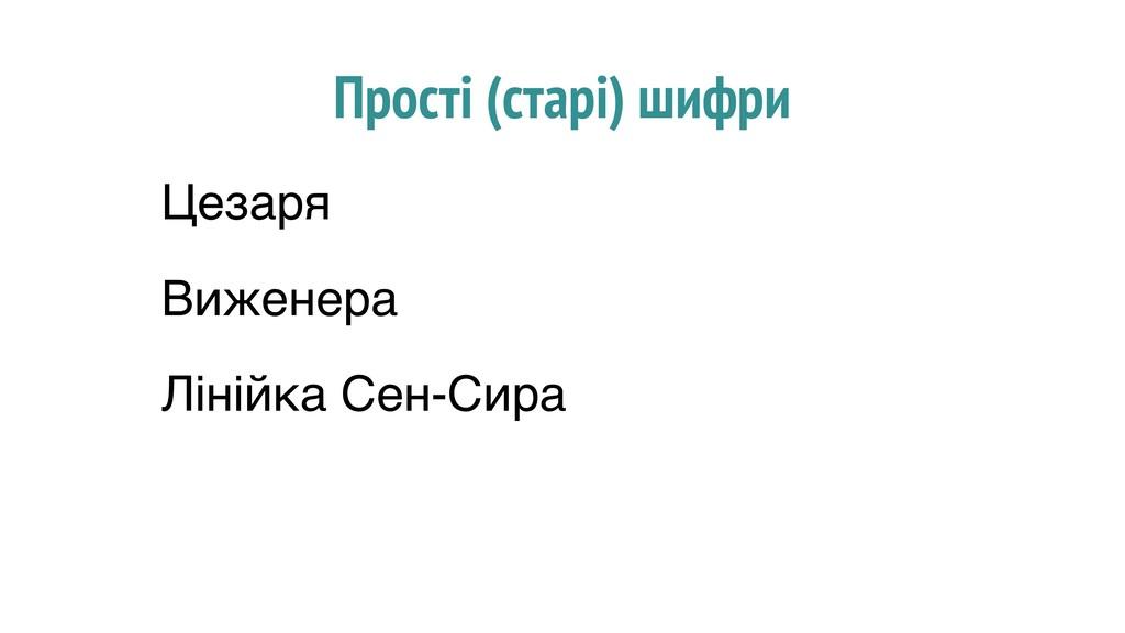 Прості (старі) шифри Цезаря Виженера Лінійка Се...