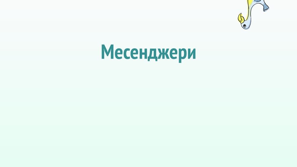 Месенджери