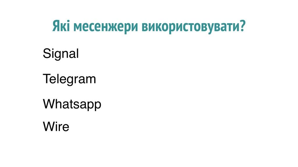 Які месенжери використовувати? Signal Telegram ...