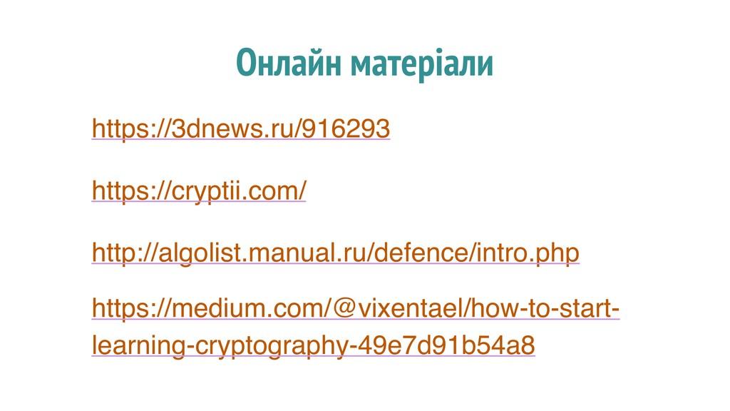 Онлайн матеріали https://3dnews.ru/916293 https...