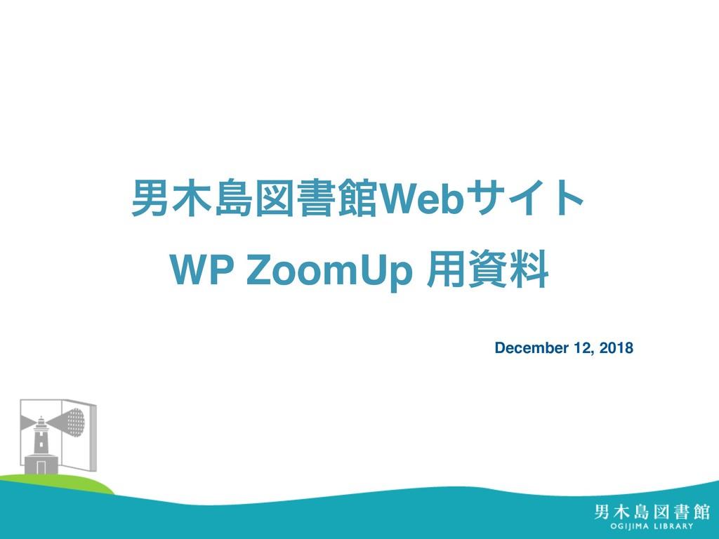 உౡਤॻؗWebαΠτ WP ZoomUp ༻ྉ December 12, 2018