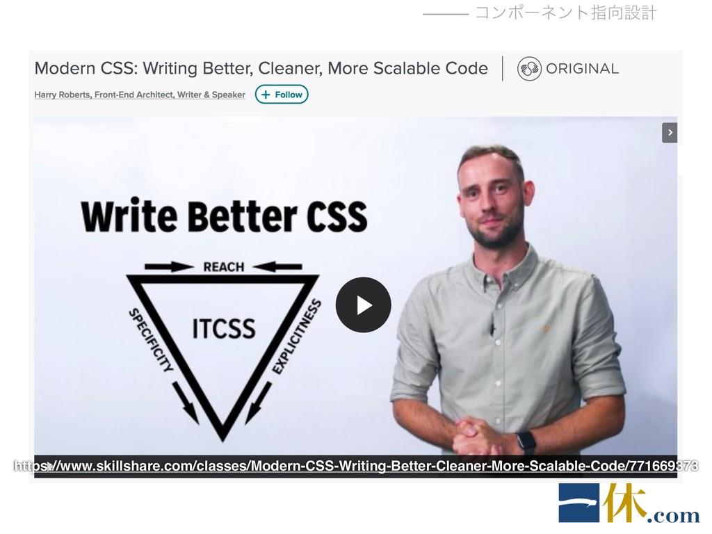 ⸻ ίϯϙʔωϯτࢦઃܭ https://www.skillshare.com/classe...